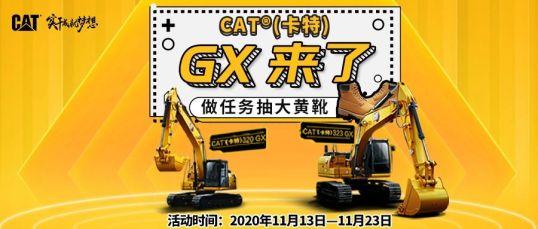 CAT®GX来了,这就是革新!