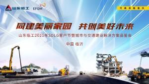 山东临工2021年SDLG客户节暨城市与交通建设解决方案品鉴会