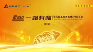 E610 一路有临 山东临工服务品牌2.0发布会