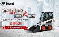 百变小金刚,建筑大用场-山猫滑移装载机免费试用