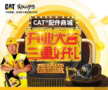CAT®配件商城开业大吉,三重好礼