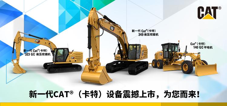 新一代CAT®(卡特)挖掘机震撼上市