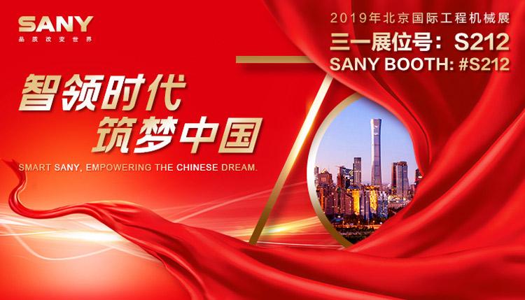 智领时代,筑梦中国!北京BICES 2019 三一盛装亮相