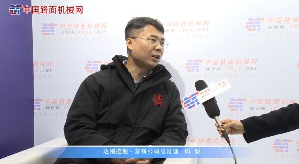 专访达刚控股-营销公司总经理周毅