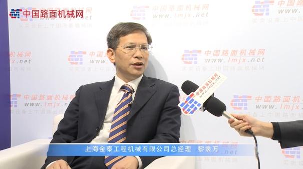 专访上海金泰工程机械有限公司总经理 黎隶万