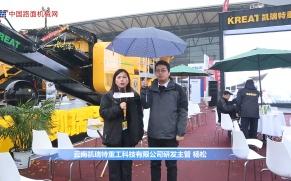 专访云南凯瑞特重工科技有限公司研发主管杨松