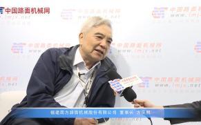 专访南方路面机械股份有限公司董事长方庆熙