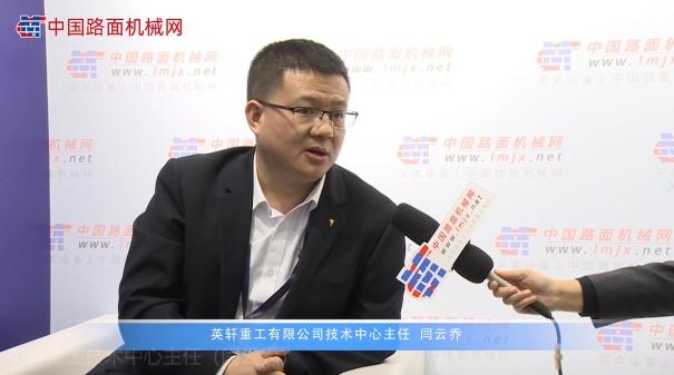 专访英轩重工有限公司技术中心主任闫云乔