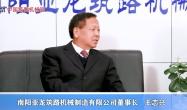 专访南阳亚龙筑路机械制造有限公司董事长 王志兴