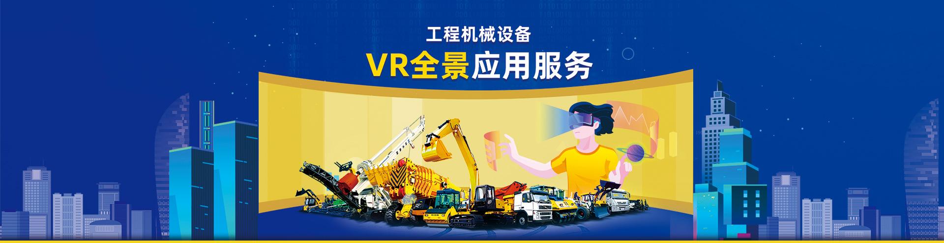 工程機械設備VR全景應用服務