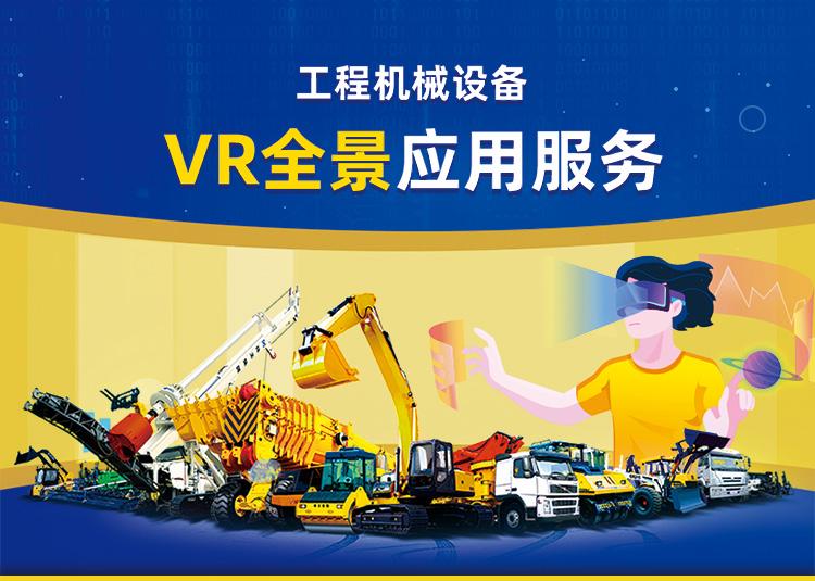 工程机械设备VR全景应用服务