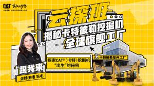 云探班:揭秘卡特彼勒挖掘机全球旗舰工厂