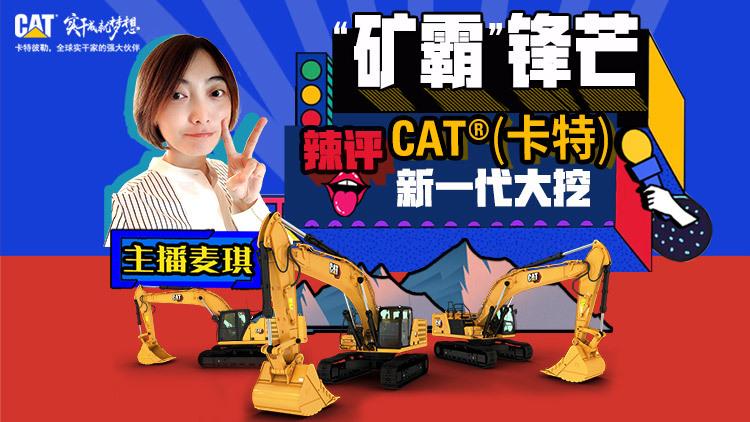 """""""礦霸""""鋒芒 辣評CAT?(卡特)新一代大挖"""
