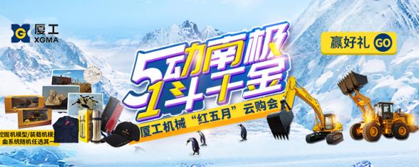 """5動南極 1斗千金 廈工""""紅五月""""雲購會"""
