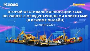 Второй Фестиваль Корпорации XCMG По Работе С Международными Клиентами (в режиме онлайн)