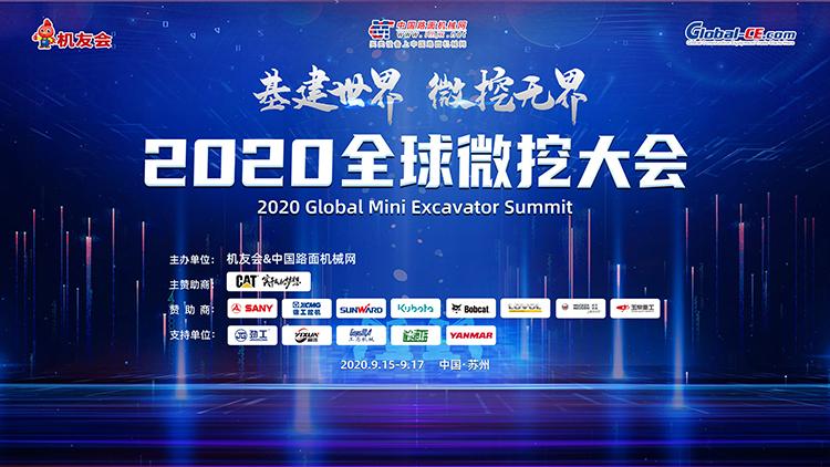 燃爆苏州!2020全球微挖大会直播回顾!