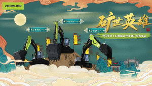 """""""礦世英雄""""中聯重科土方機械大挖系列產品發布會"""