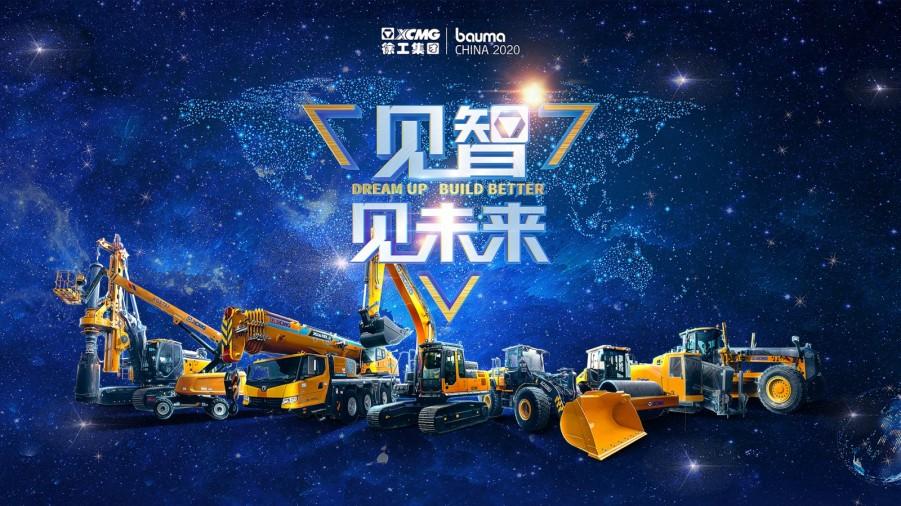 """""""见智·见未来""""2020上海宝马展徐工全球直播"""