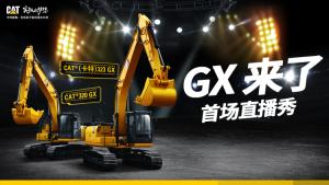 CAT?(卡特)GX 来了 首场直播秀