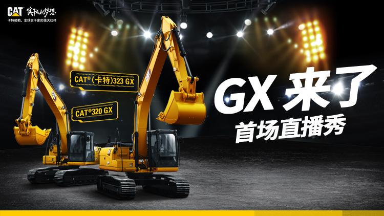 CAT®(卡特)GX 来了 首场直播秀
