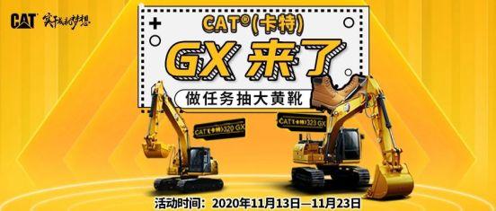 CAT?GX来了,这就是革新!