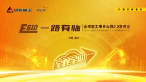 E610 一路有臨 山東臨工服務品牌2.0發布會